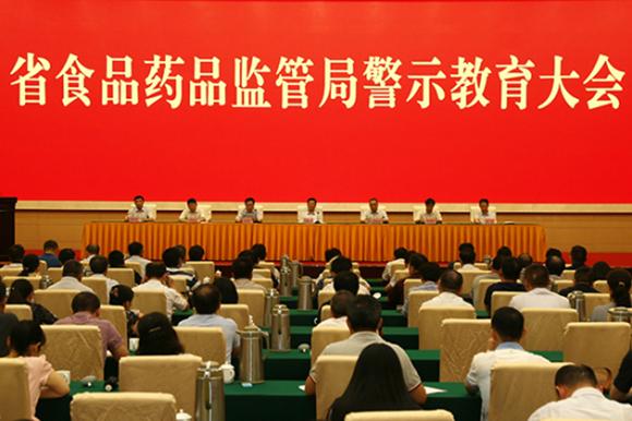 江苏省食品药品监督管理局召开警示教育大会