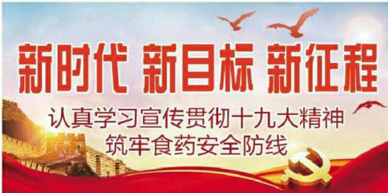 《澳洲快三历史记录》_驻马店正阳县食药监局多措并举推进扫黑除恶专