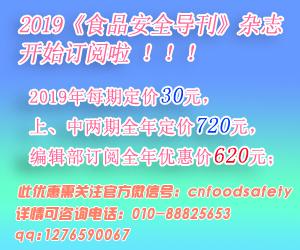 2019《食品安全导刊》杂志订阅返百元红包!