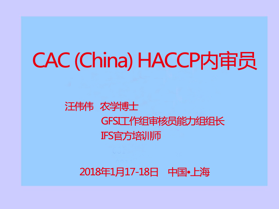 CAC (China) HACCP内审员