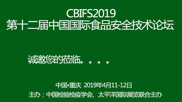 食品安全行業技術精英齊聚  行業尖端精英視野  盡在CBIFS 2019