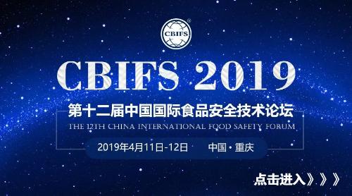 探讨食品安全未来趋势 引领食品安全技术发展   尽在CBIFS 2019