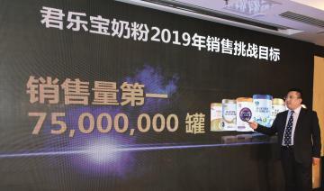 君乐宝奶粉:2018年销售再翻一番,2019年销售目标7500万罐