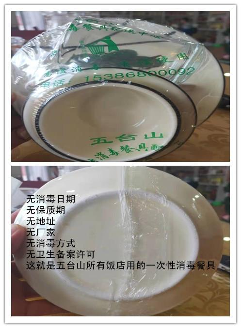 山西五臺山景區:誰是消毒餐具亂象的保護傘