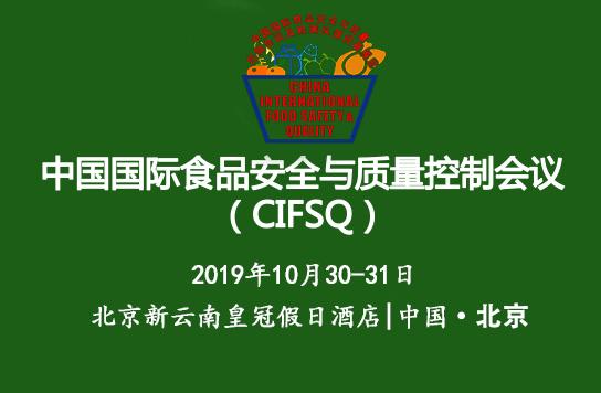 第十三屆中國國際食品安全與質量控制會議(2019CIFSQ)