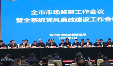 扬州市召开市场监管工作会议暨监管系统党风廉政建设工作会议