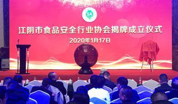 食品安全监管走前列!江苏省江阴市食品安全行业协会成立