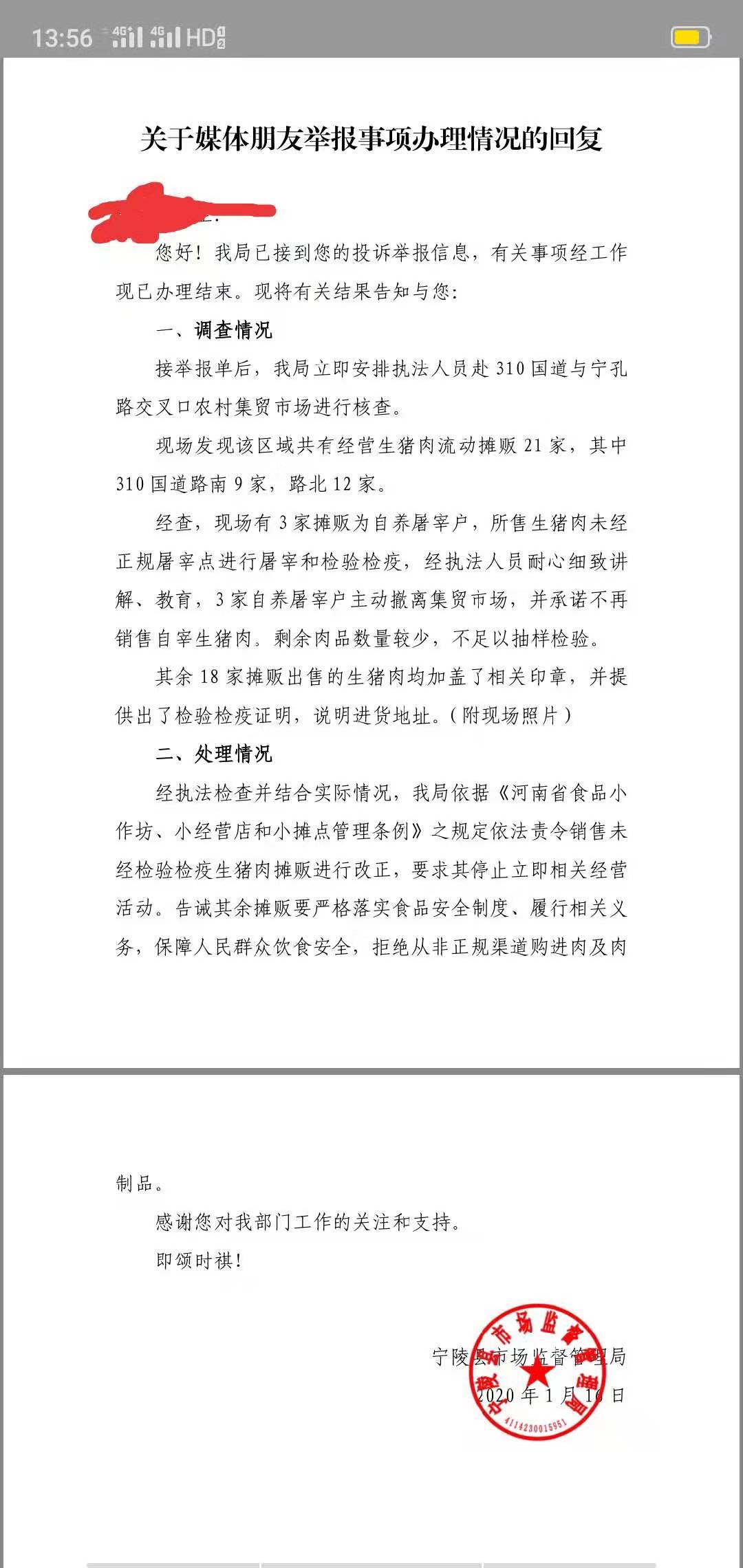 宁陵县市场监管有存在敷衍执法之嫌疑 白条猪肉占据市场主峰