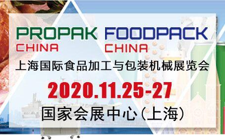 上海国际食品加工包装机械展览会展览会