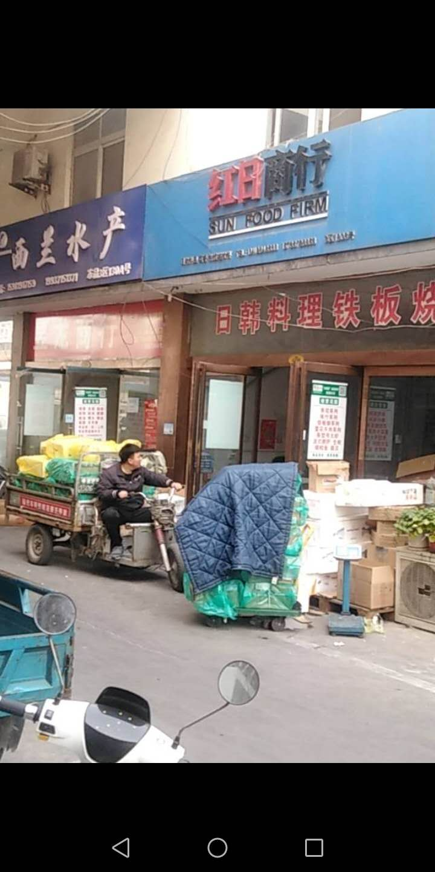 郑州市惠济区查获一批涉嫌走私冻牛肉