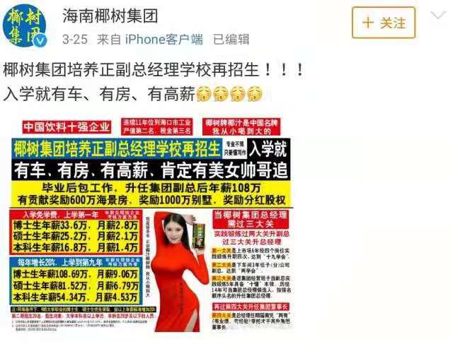 """海南省市场监管局对""""椰树""""违法广告进行立案调查"""